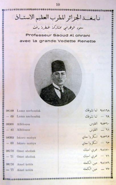 Saoud l oranais baidaphon 1935