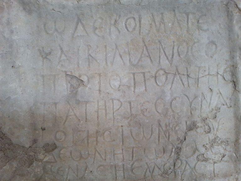 Epitaphe en grec du pere de la synagogue de volubilis