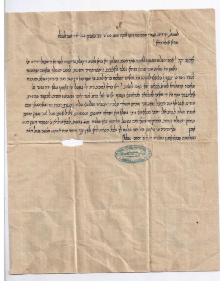 Lettre du tahor sefardi de jerusalem 2