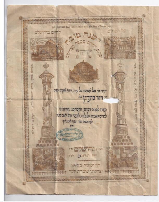 Lettre du tahor sefardi de jerusalem