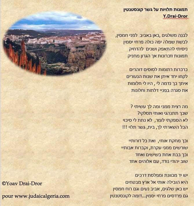 Poeme en hebreu de yoav drai dror 1