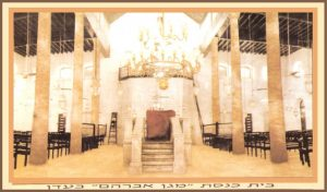 Synagogue magen avraham a aden